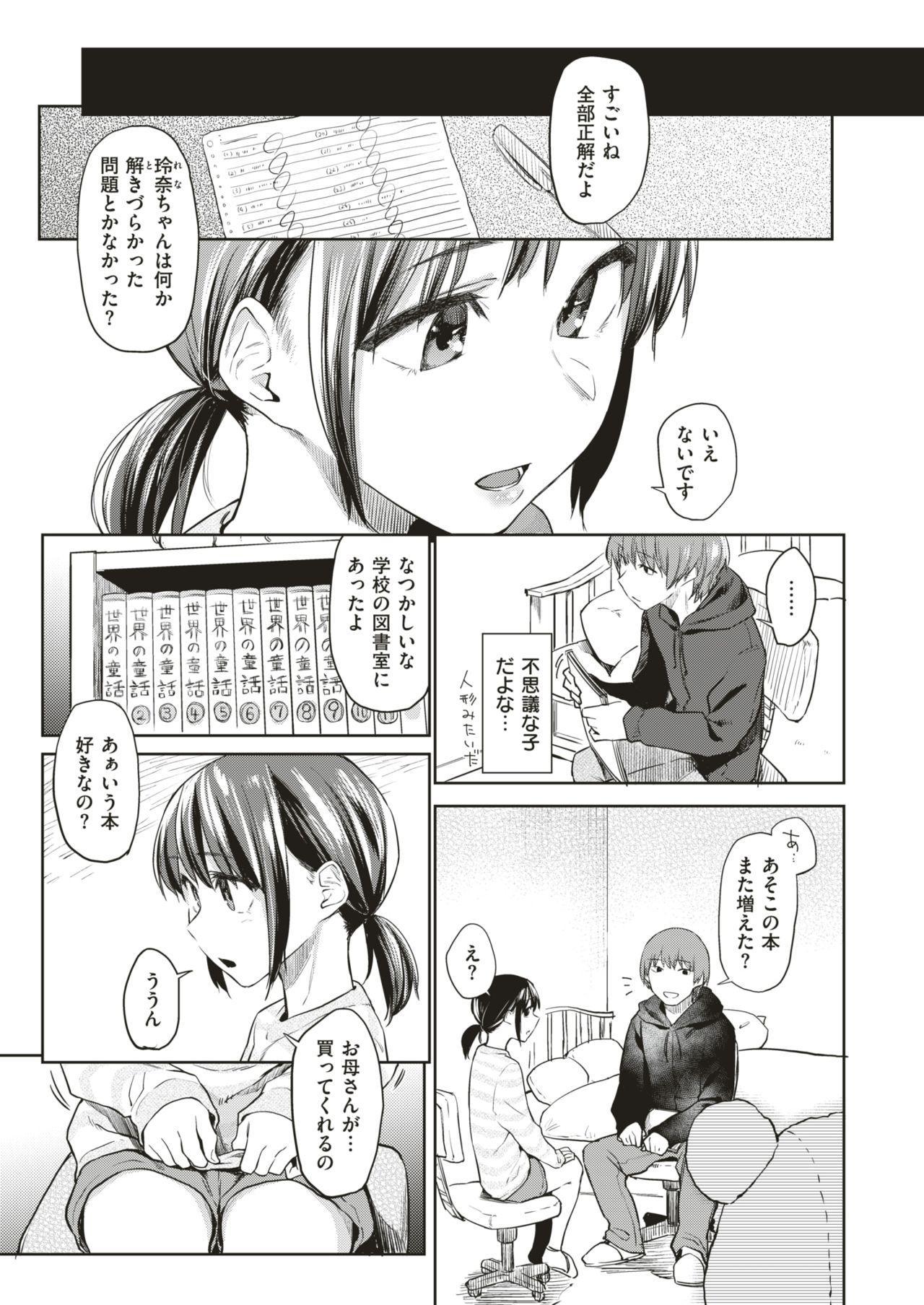 WEEKLY Kairakuten Vol.1 22