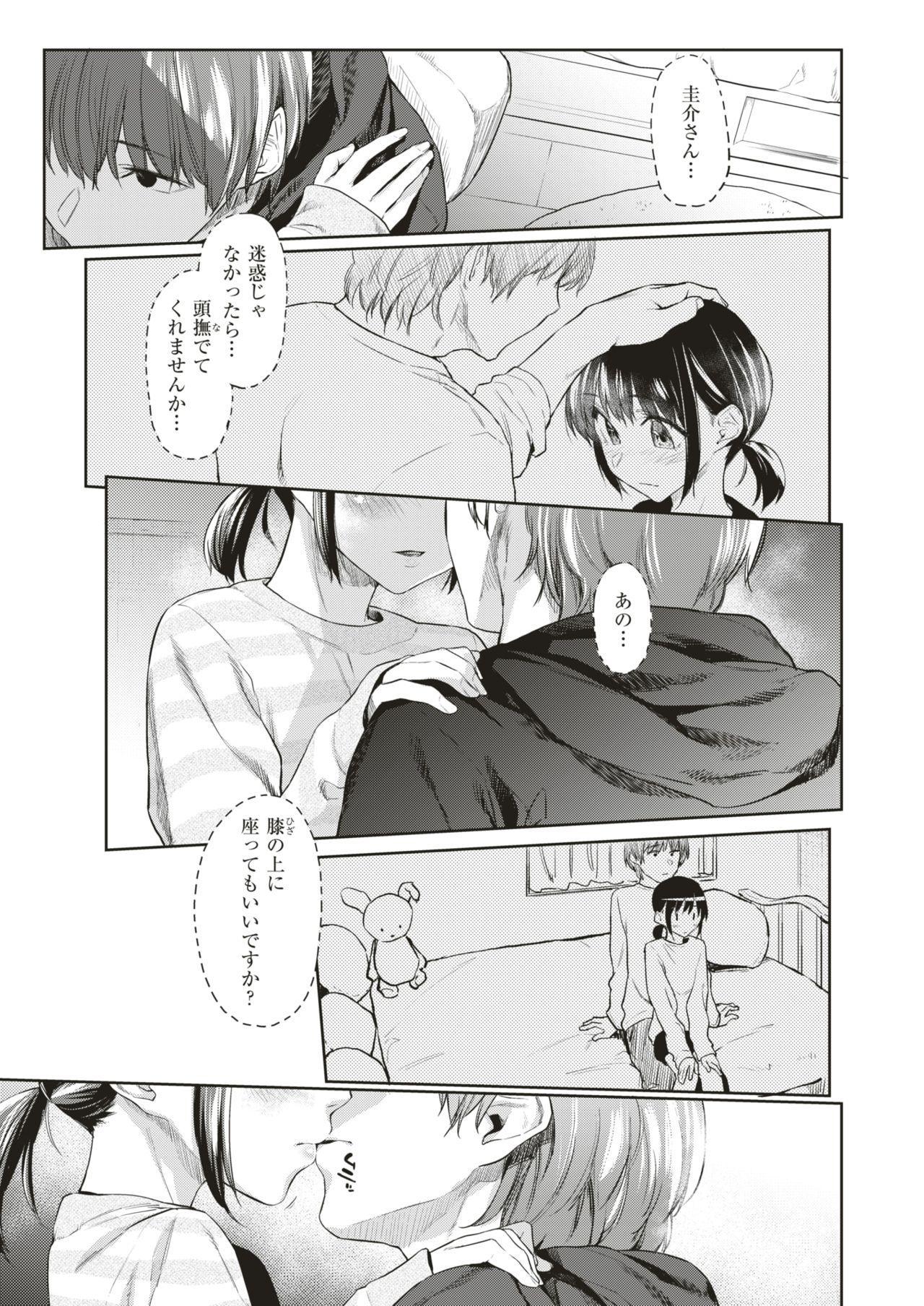 WEEKLY Kairakuten Vol.1 24