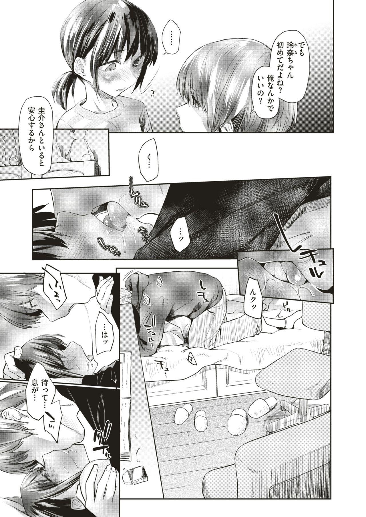 WEEKLY Kairakuten Vol.1 26