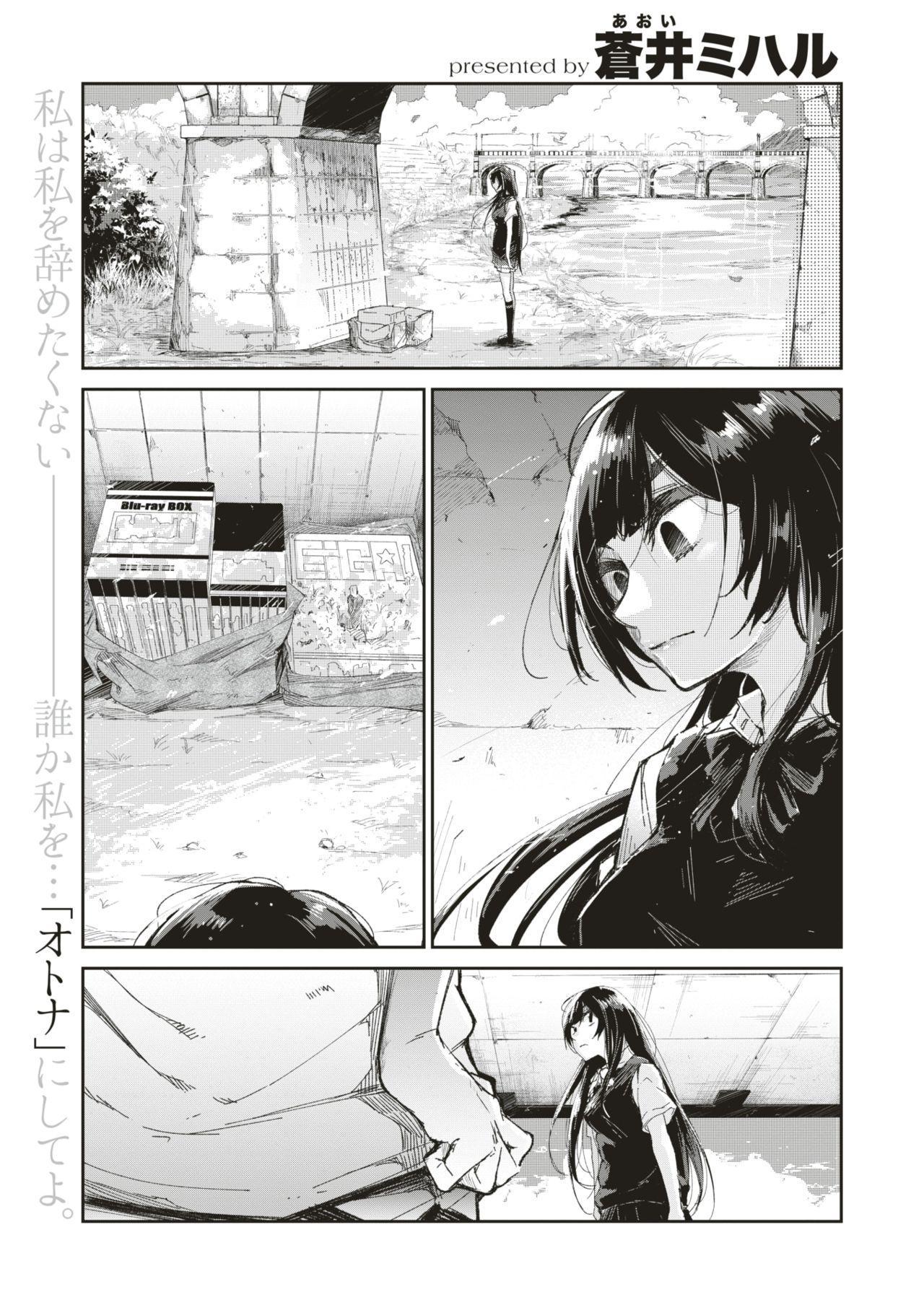 WEEKLY Kairakuten Vol.1 30