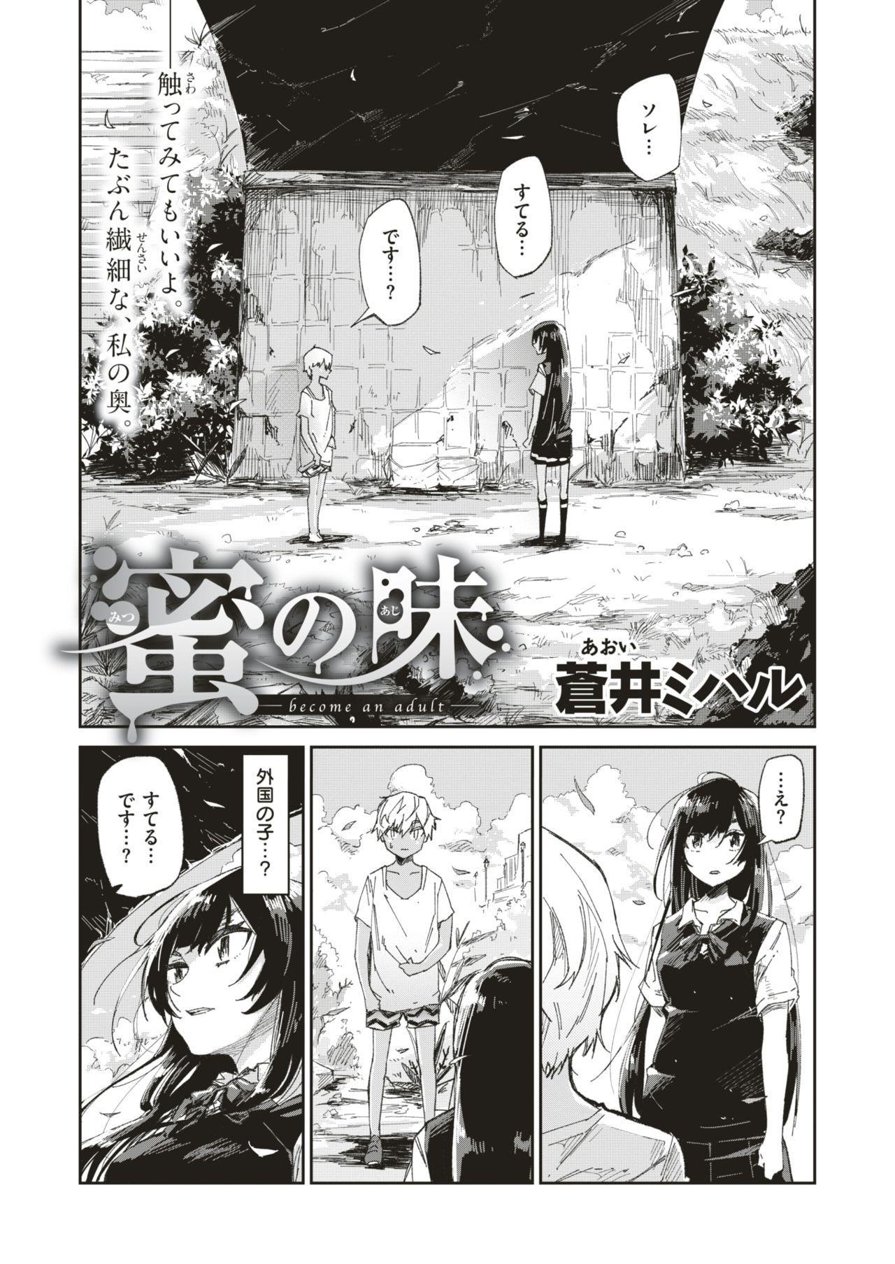 WEEKLY Kairakuten Vol.1 31