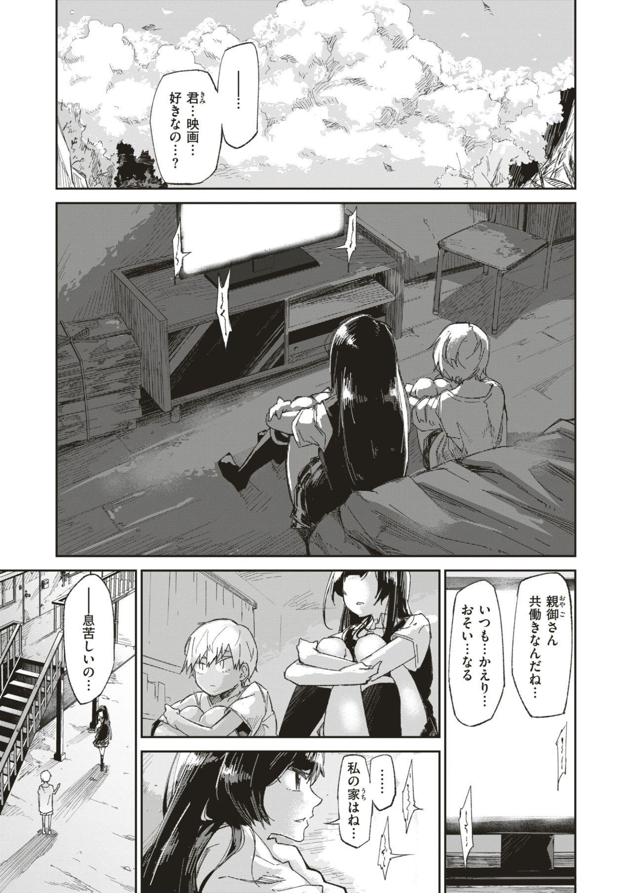 WEEKLY Kairakuten Vol.1 32