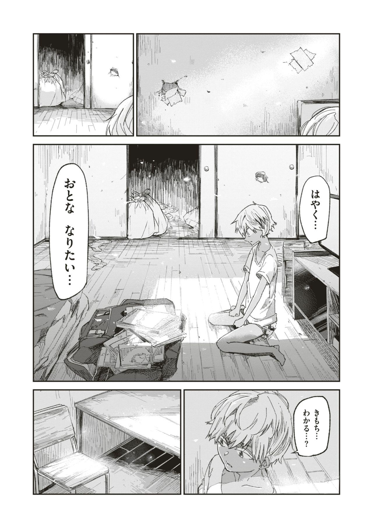 WEEKLY Kairakuten Vol.1 39