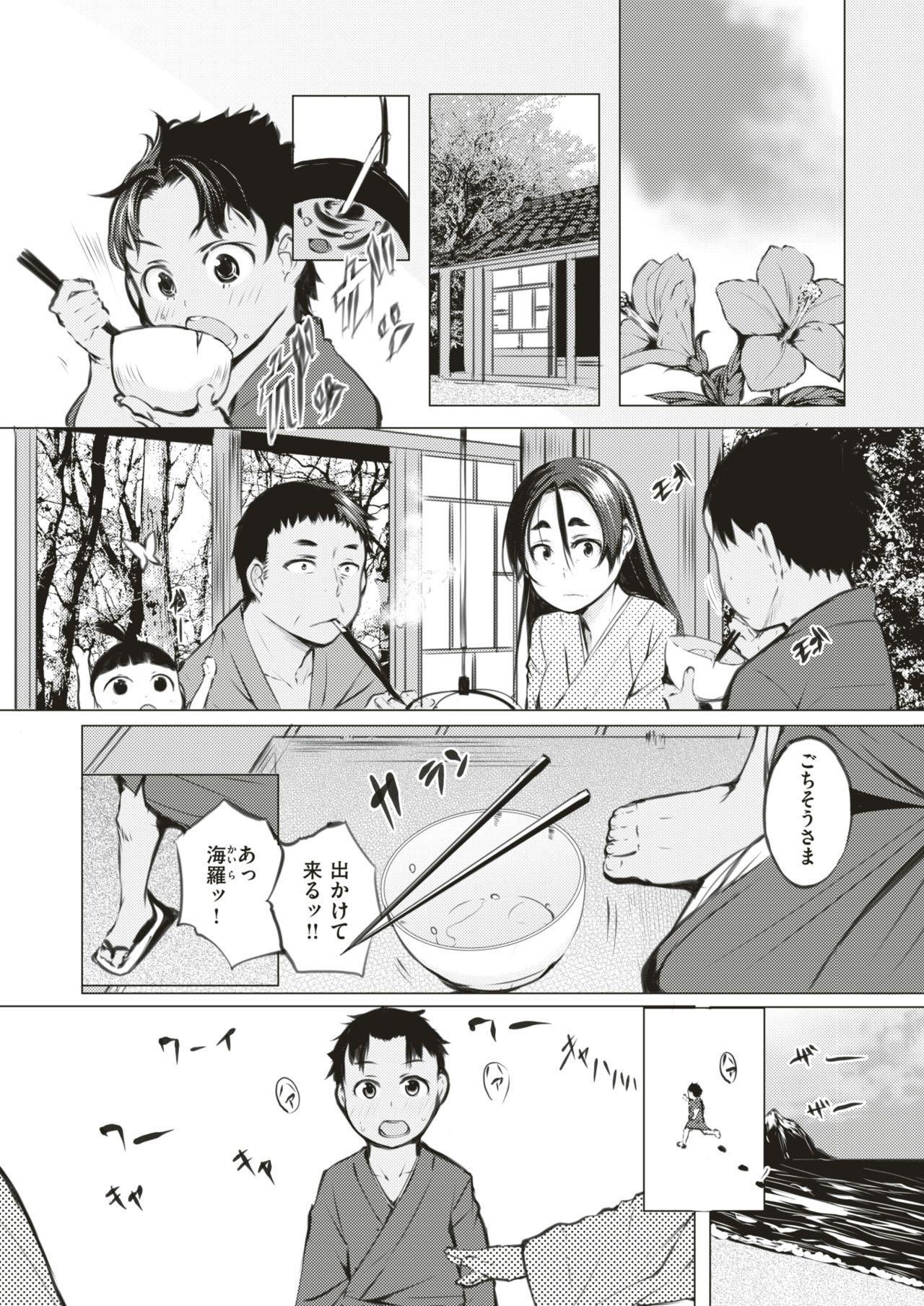 WEEKLY Kairakuten Vol.1 44