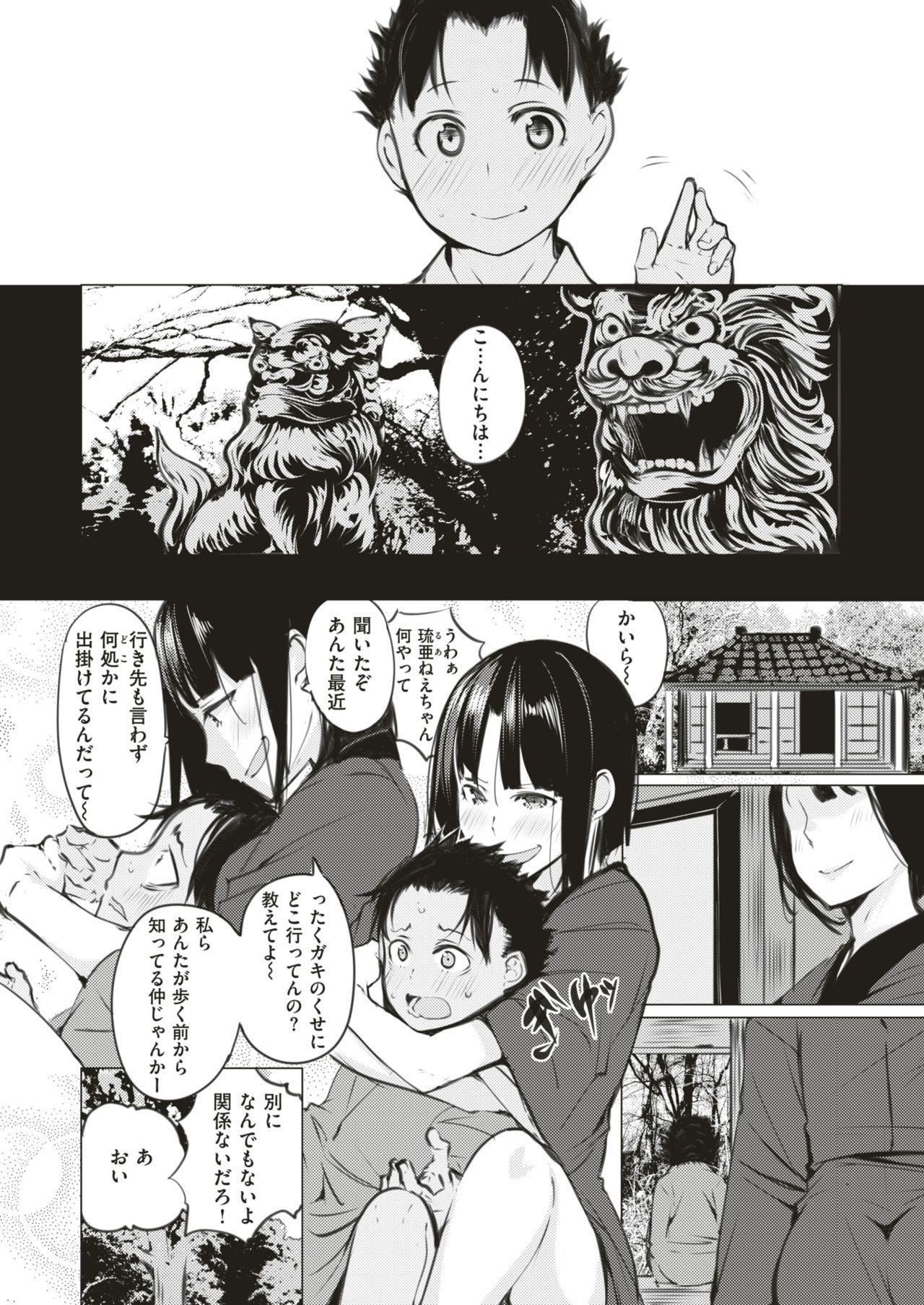 WEEKLY Kairakuten Vol.1 46