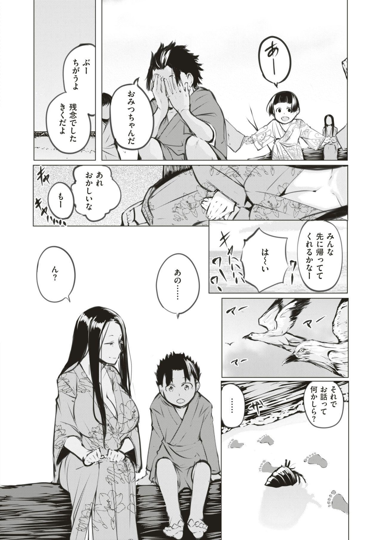 WEEKLY Kairakuten Vol.1 49