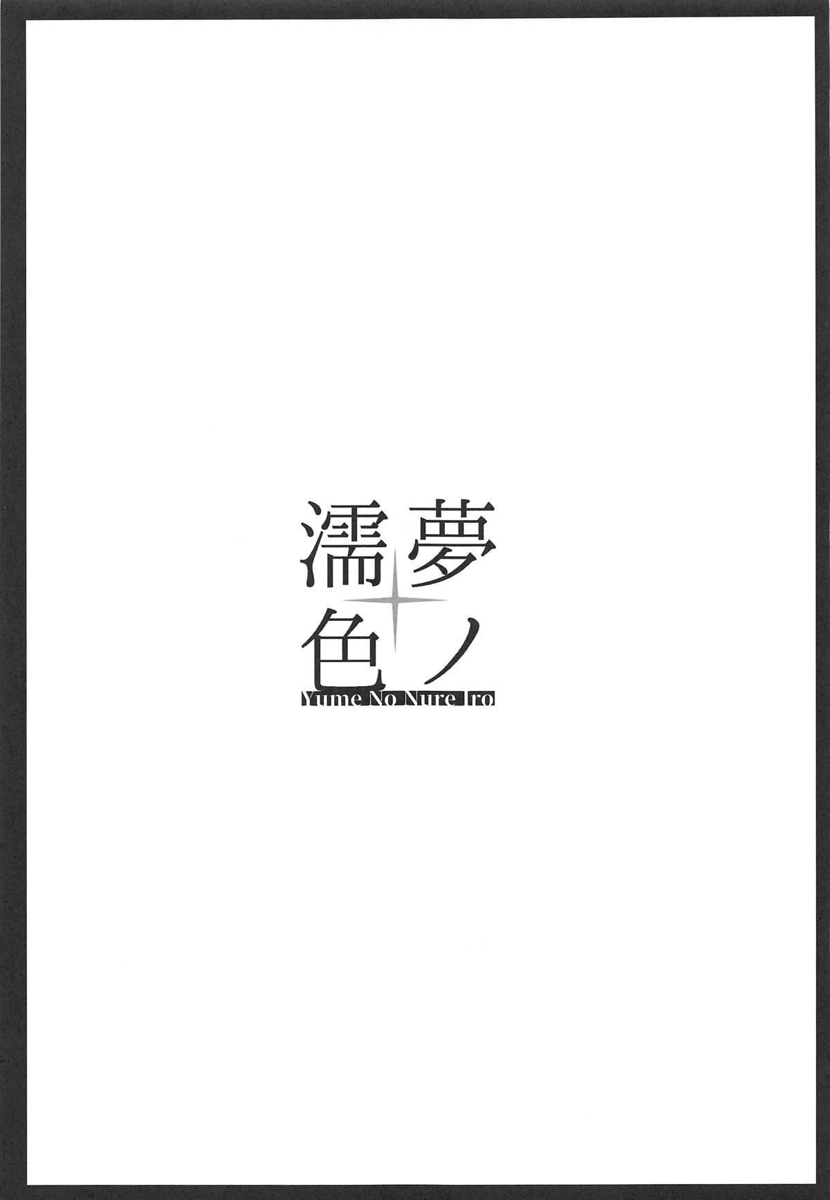 Yume No Nure Iro 24