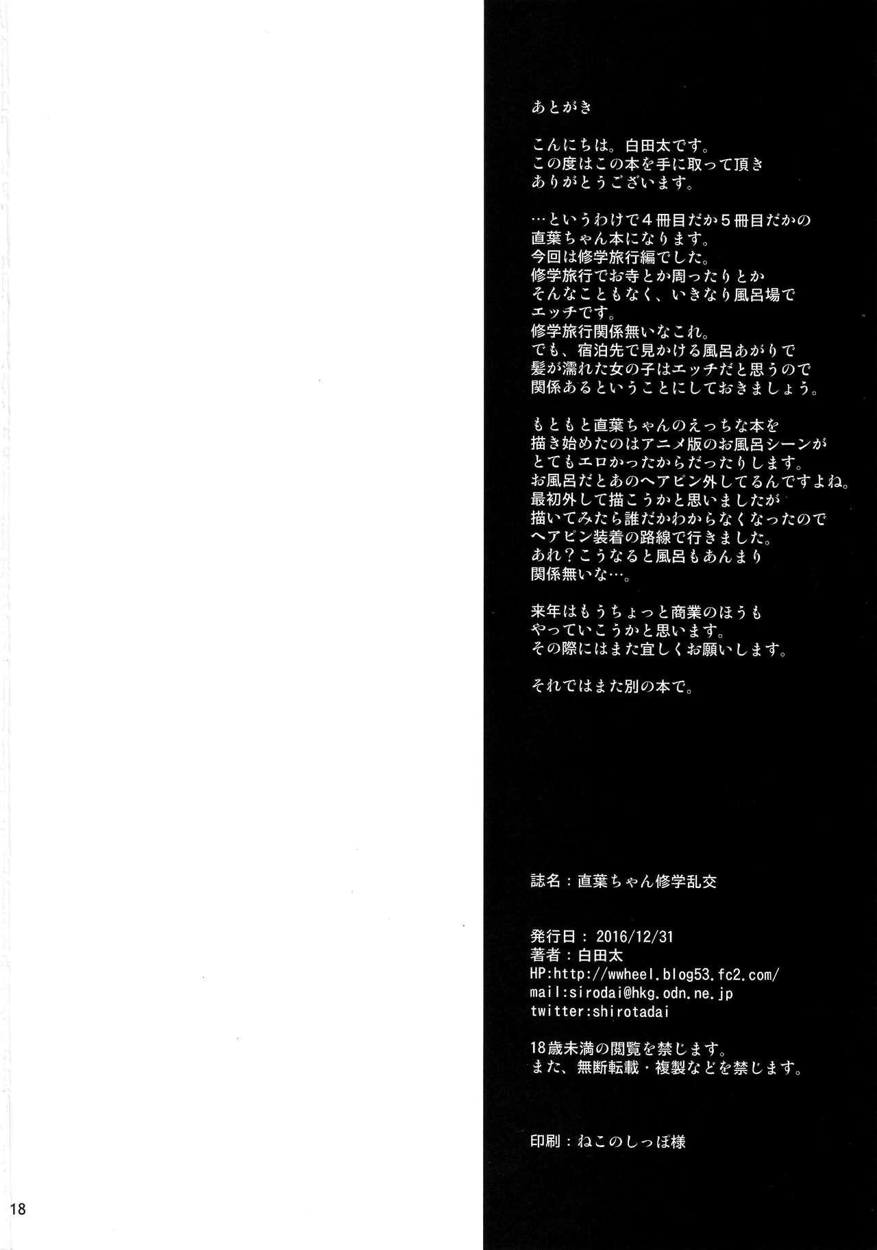 Suguha-chan Shuugaku Rankou 19