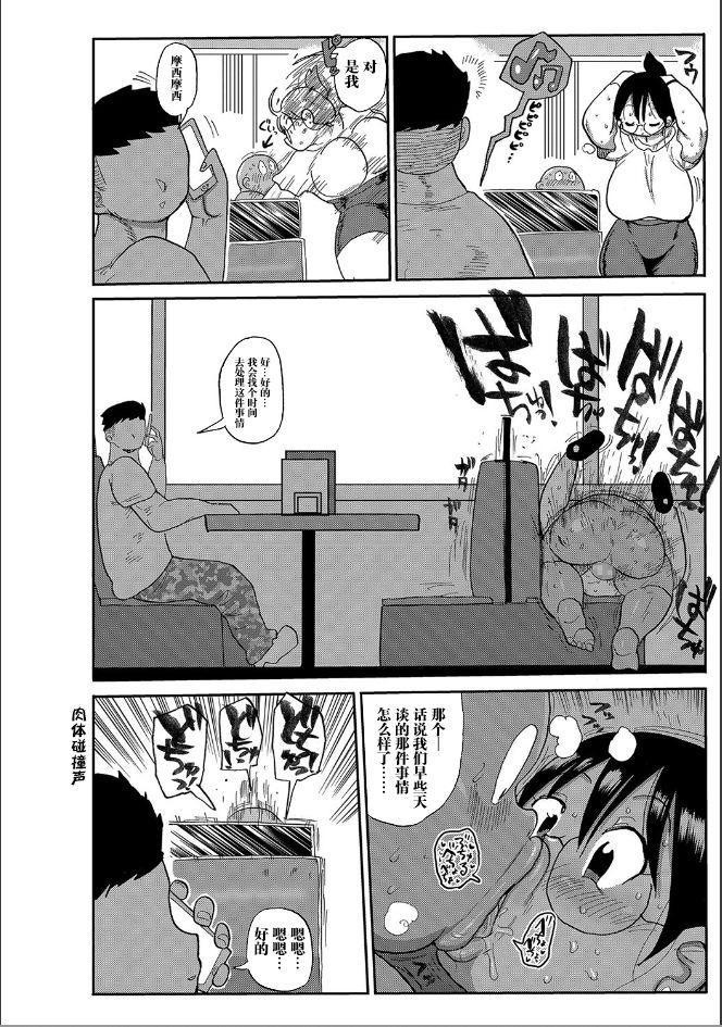 Niizuma no Arai-san 2 14