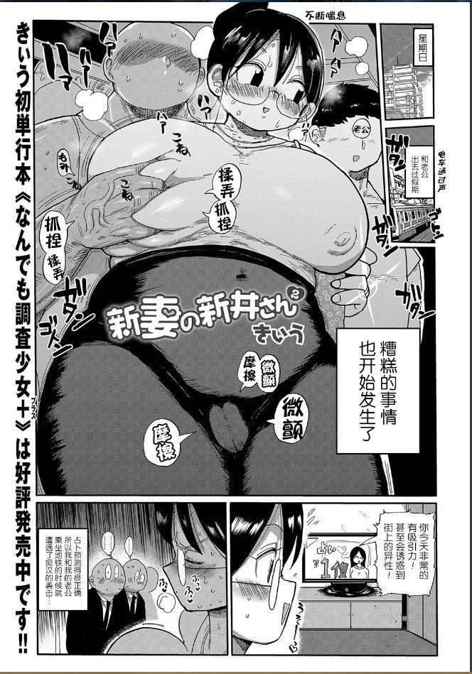 Niizuma no Arai-san 2 1