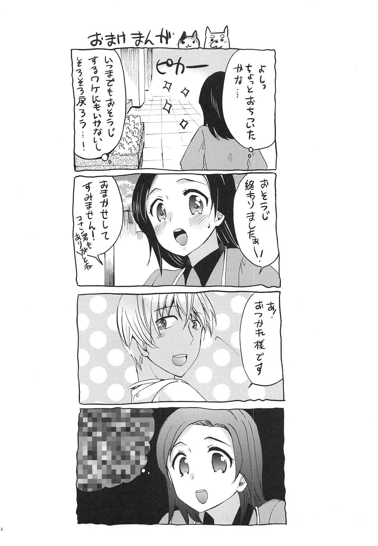 Yume no Naka de Kimi o Kegasu 12