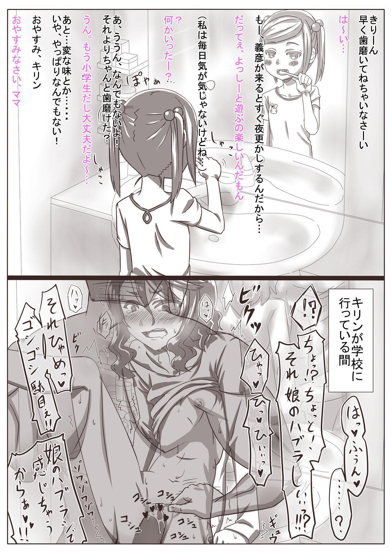 Hitozuma Kirika 101