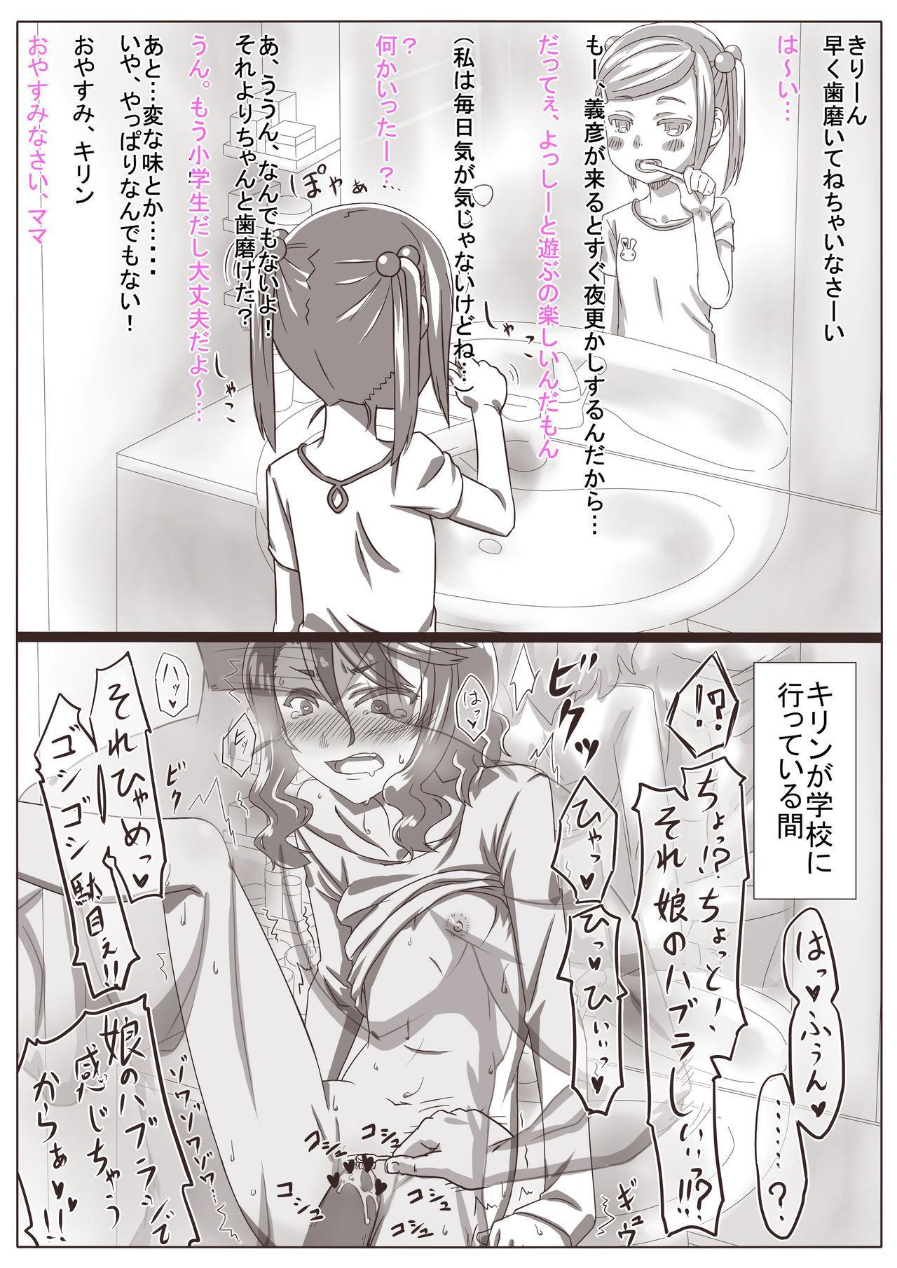 Hitozuma Kirika 102