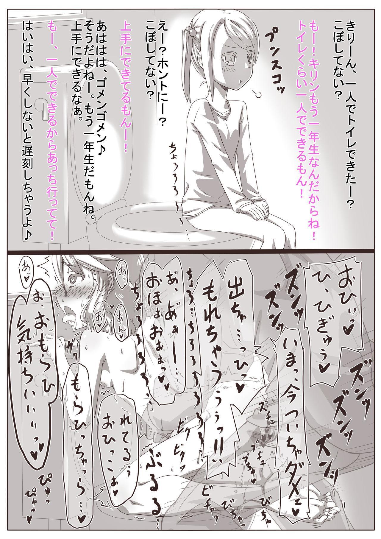 Hitozuma Kirika 106
