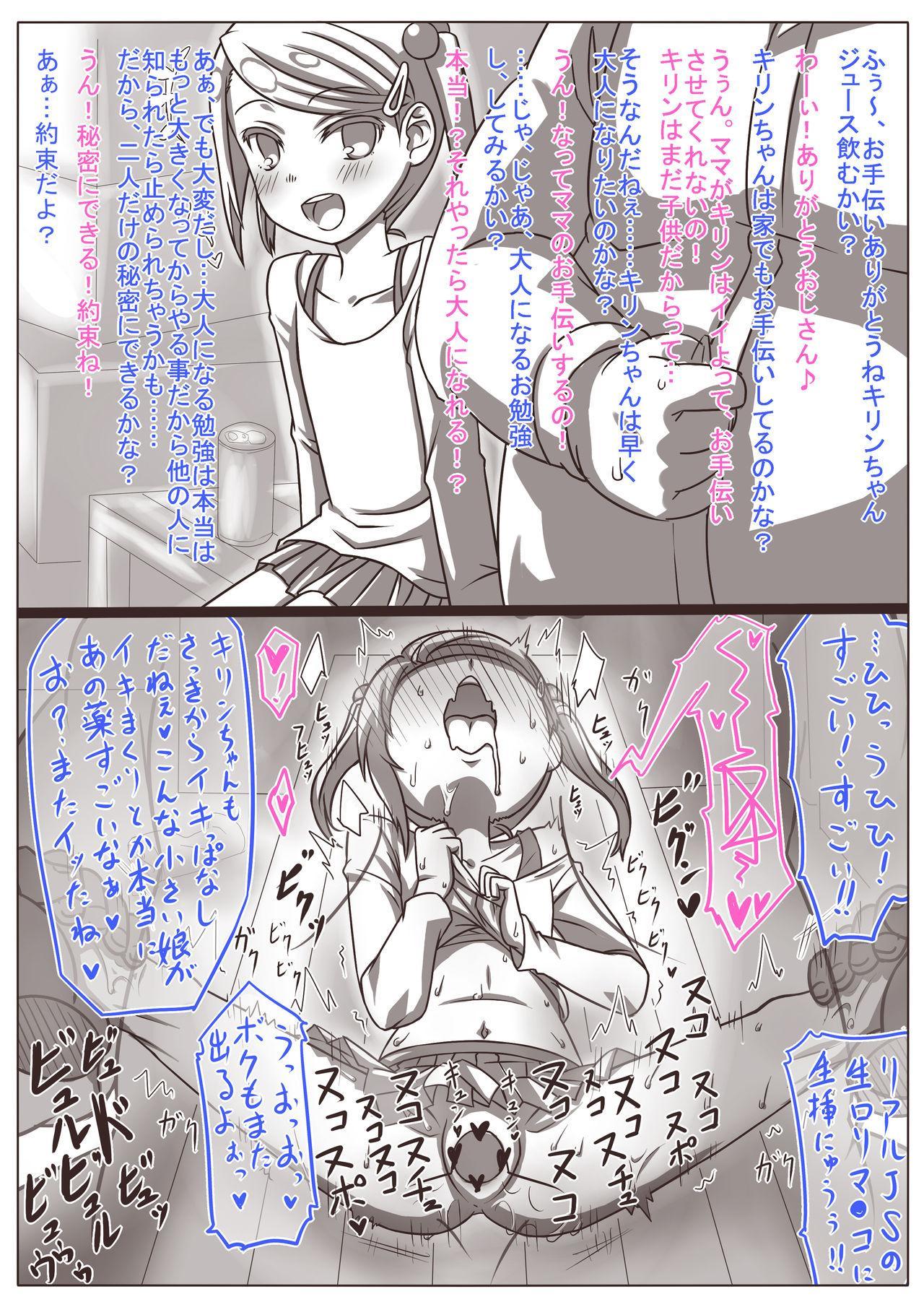 Hitozuma Kirika 117