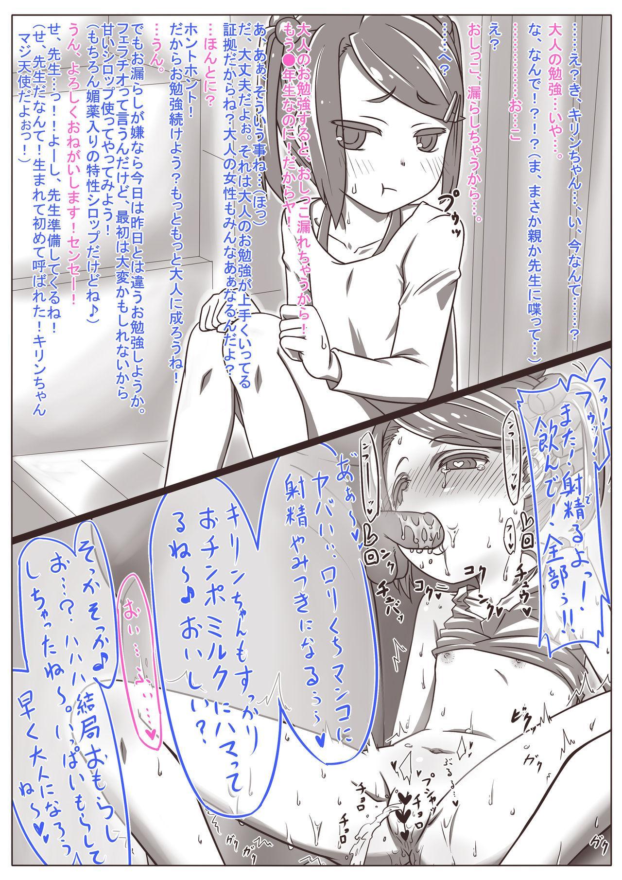 Hitozuma Kirika 121
