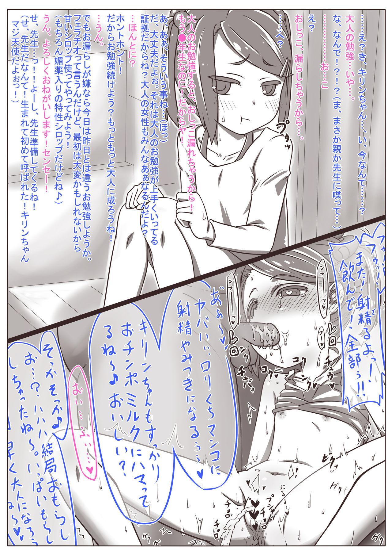 Hitozuma Kirika 122