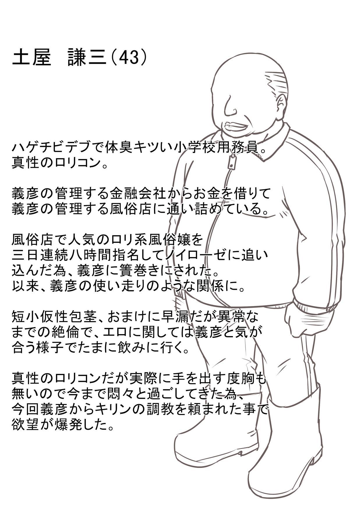 Hitozuma Kirika 143