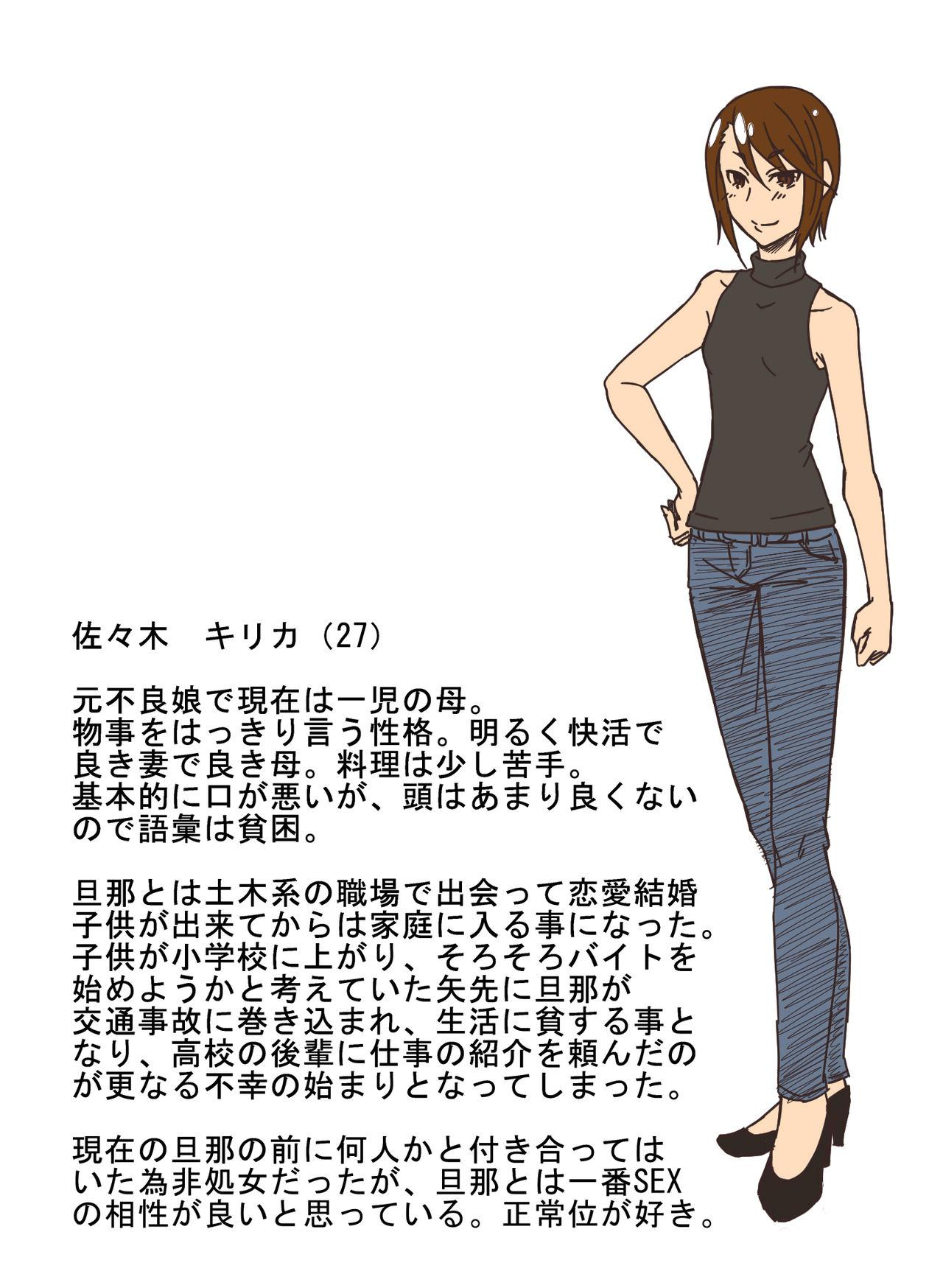 Hitozuma Kirika 144