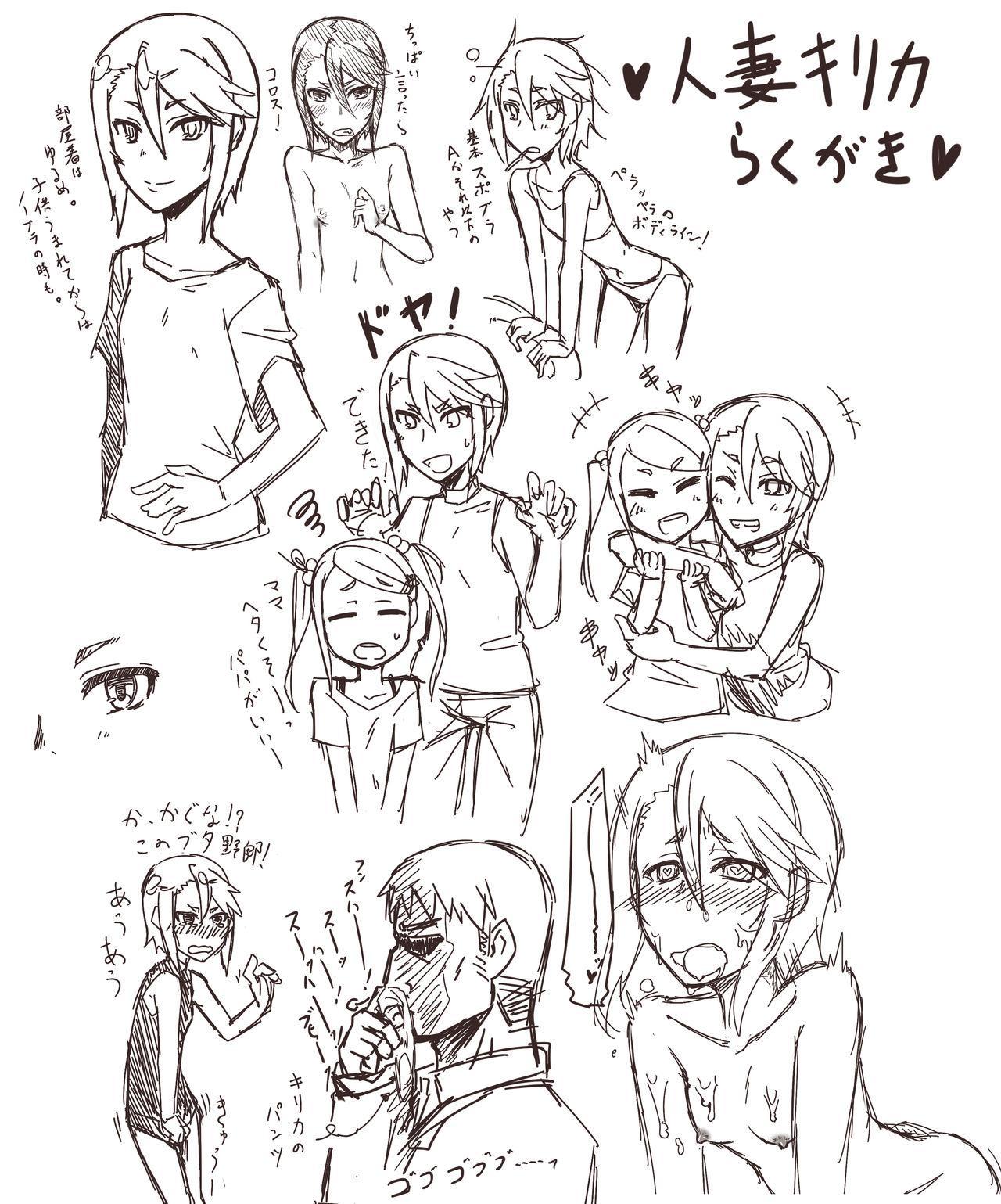 Hitozuma Kirika 147
