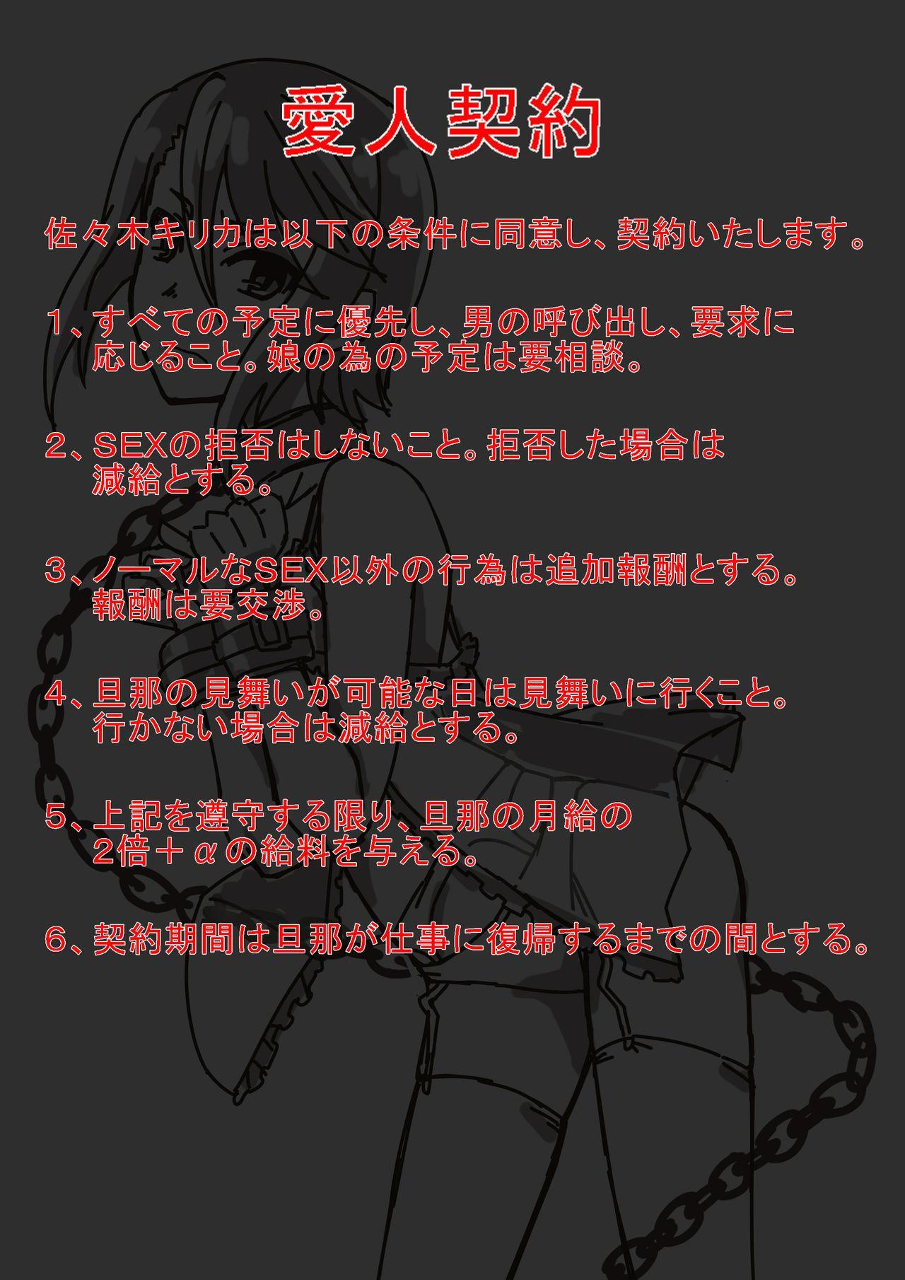 Hitozuma Kirika 149