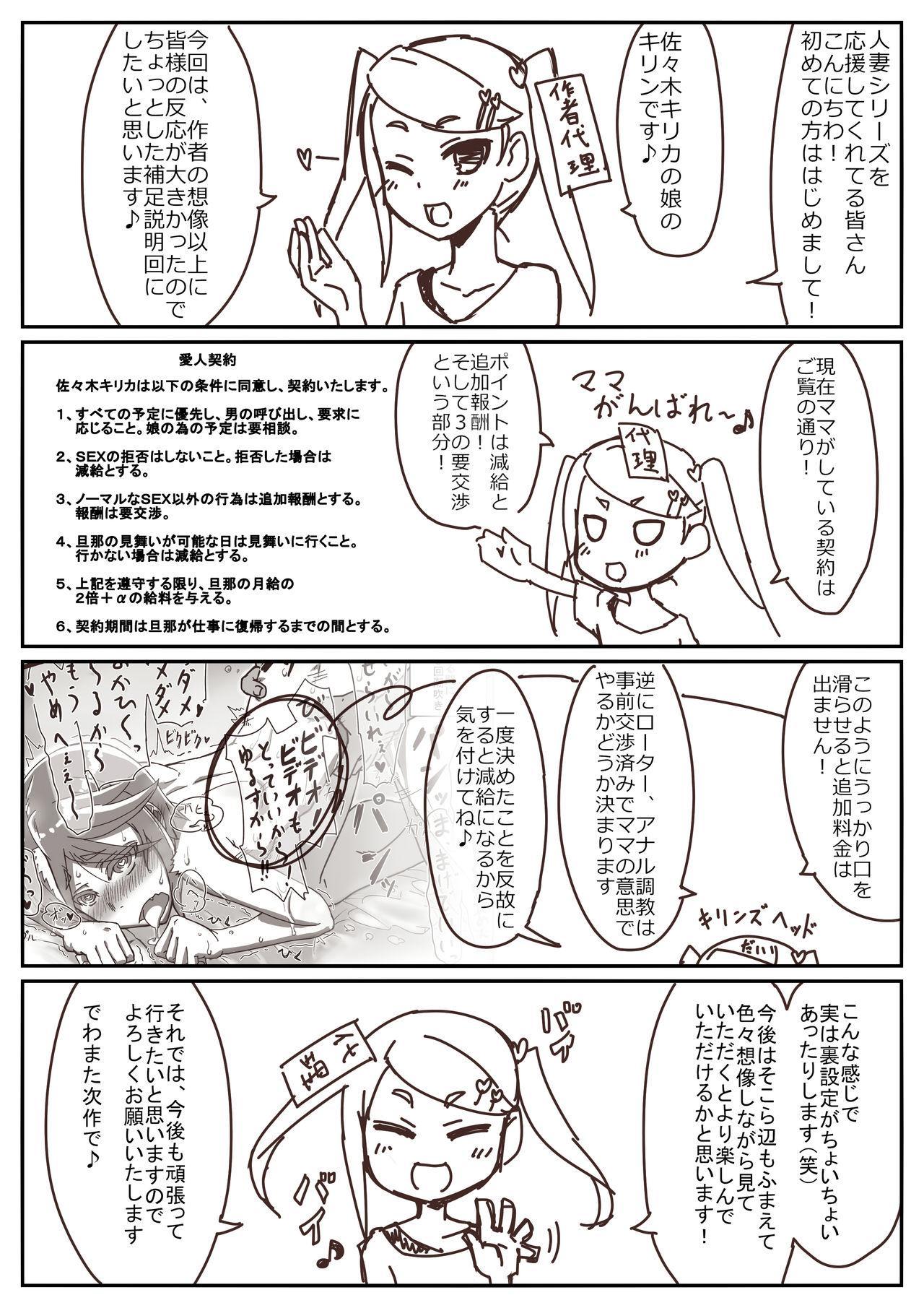 Hitozuma Kirika 150