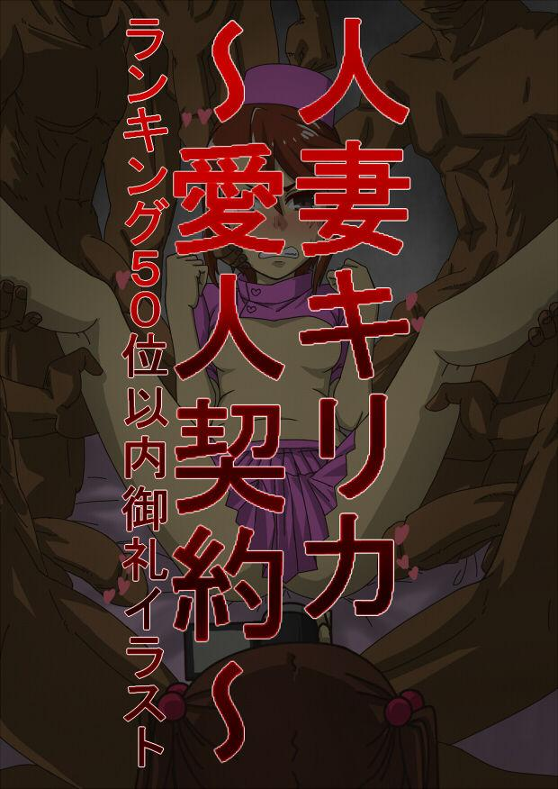 Hitozuma Kirika 153