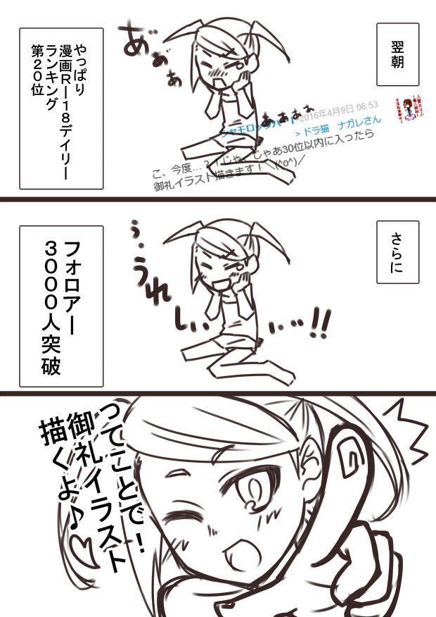 Hitozuma Kirika 166