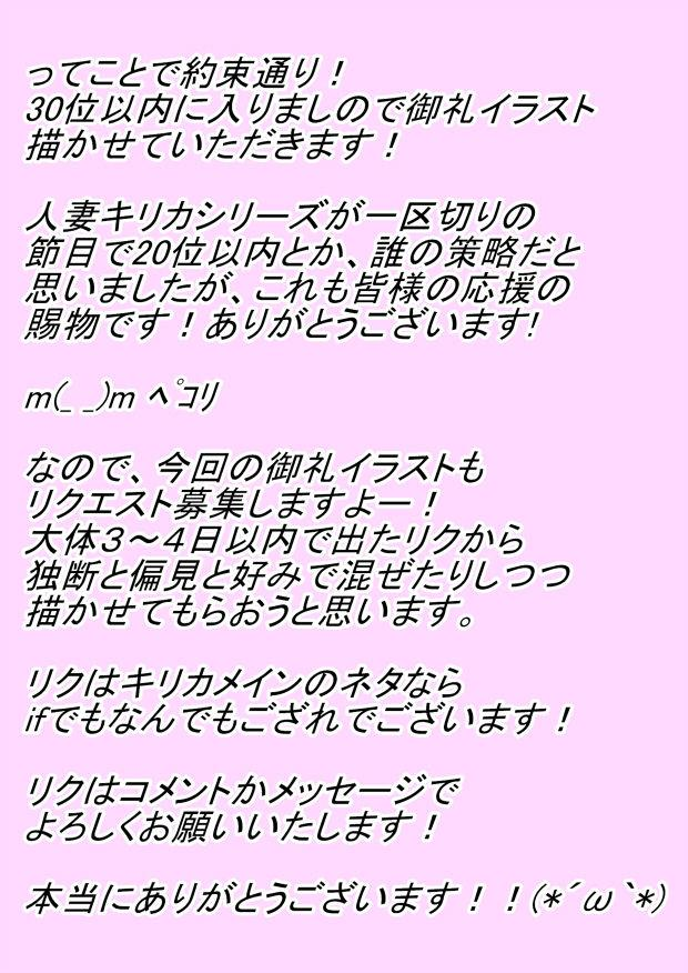 Hitozuma Kirika 167