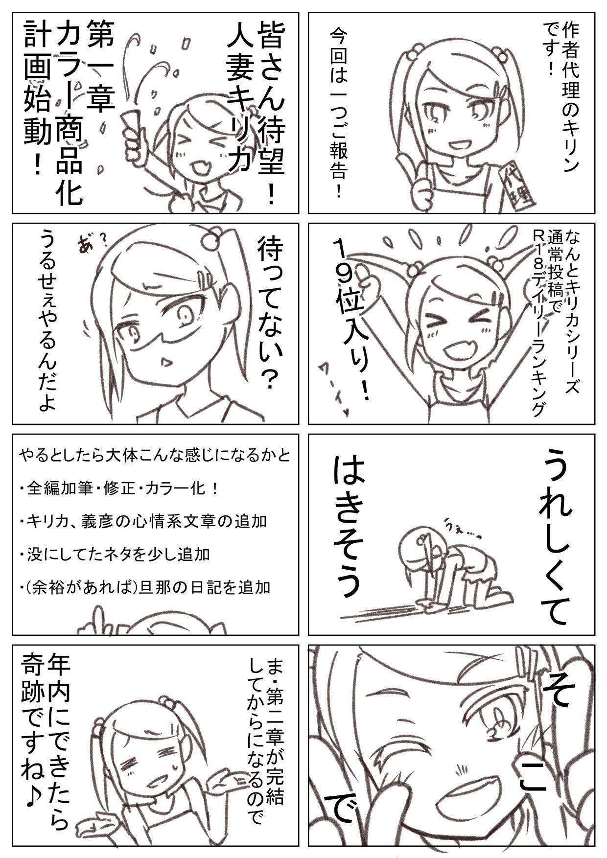 Hitozuma Kirika 191