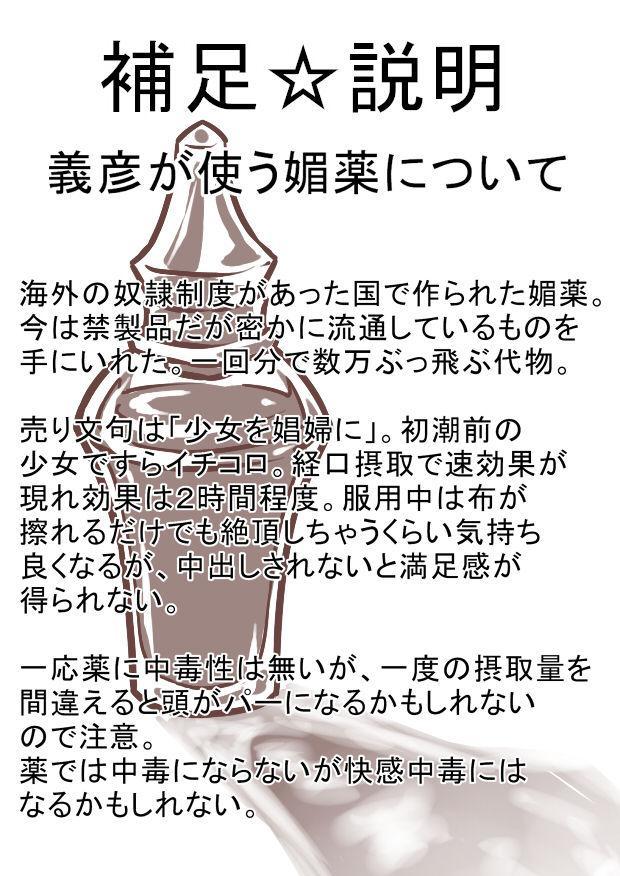 Hitozuma Kirika 192