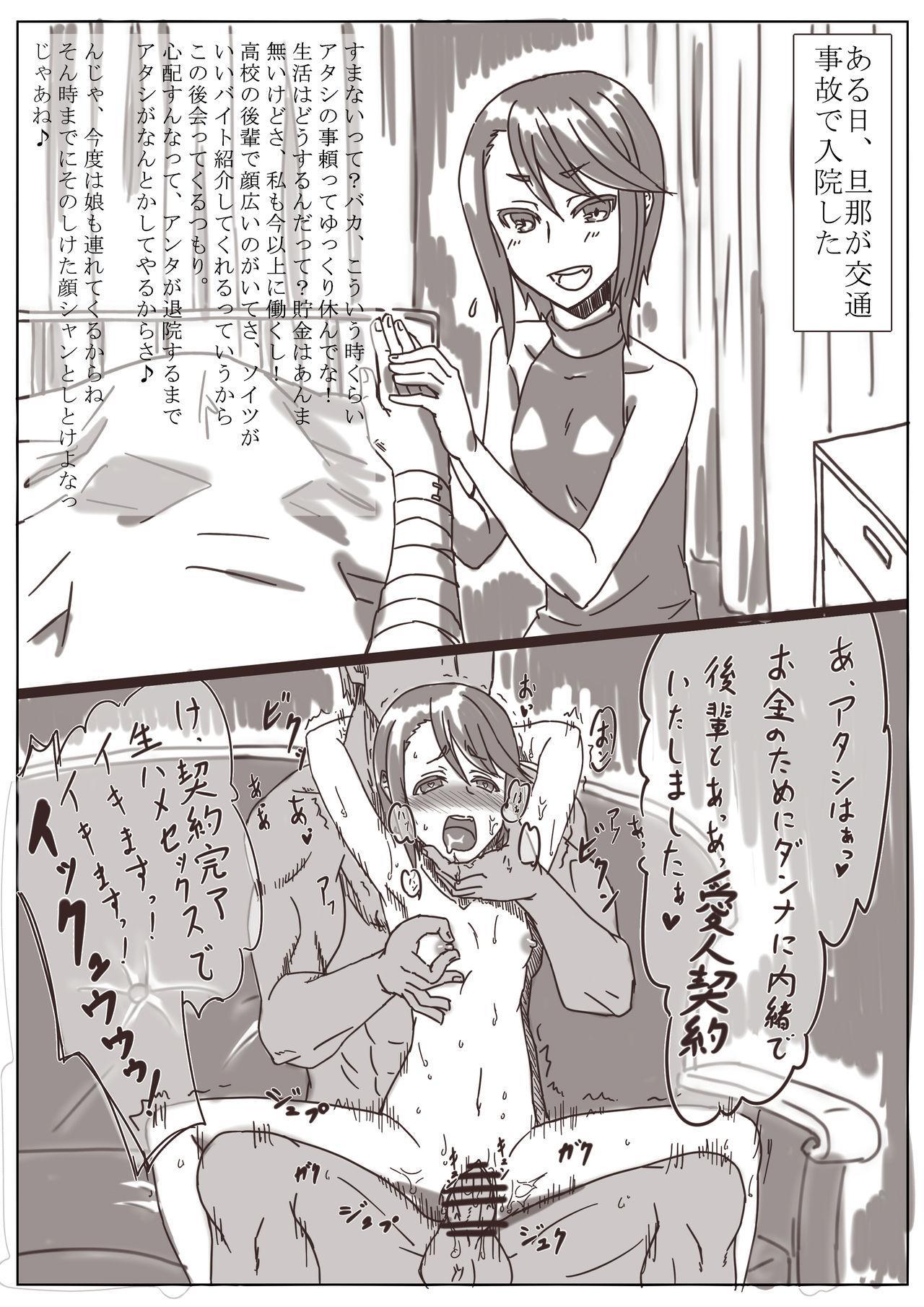 Hitozuma Kirika 1