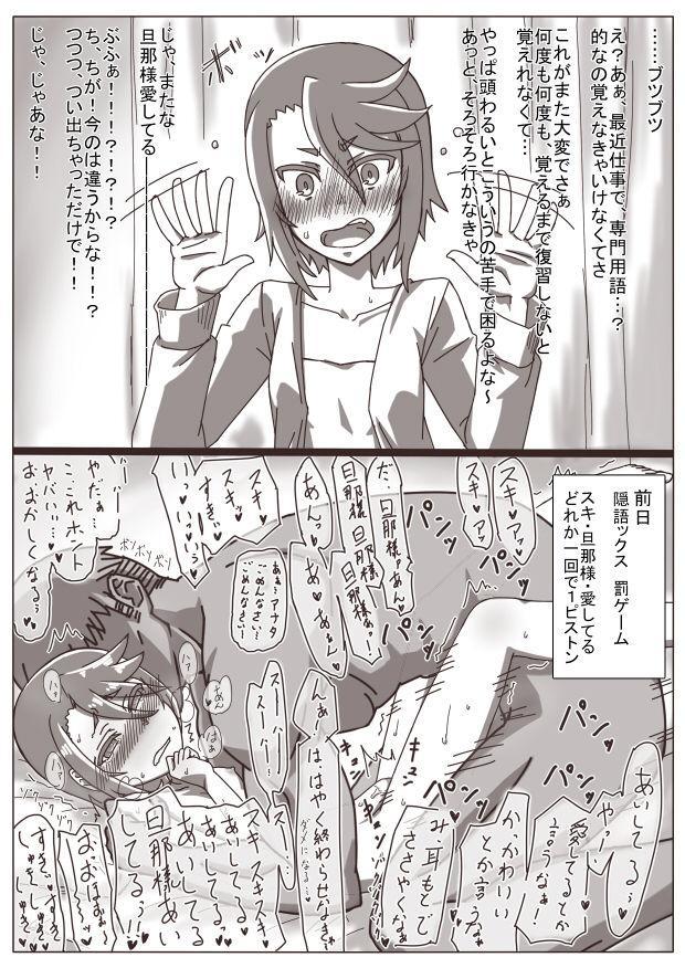 Hitozuma Kirika 34