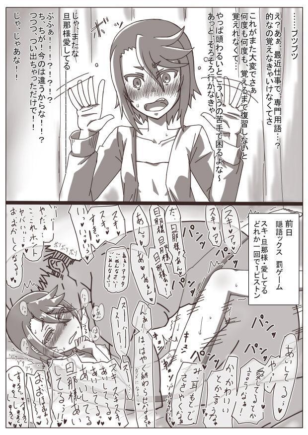 Hitozuma Kirika 35
