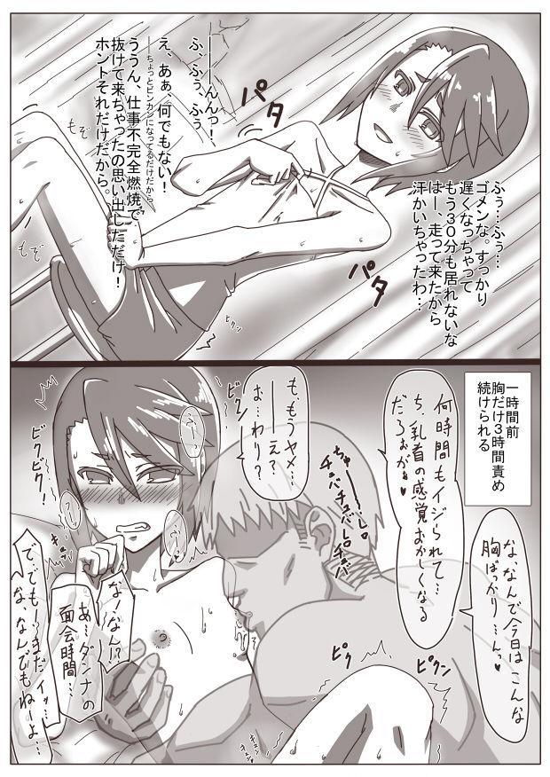 Hitozuma Kirika 39