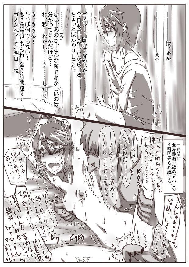 Hitozuma Kirika 42