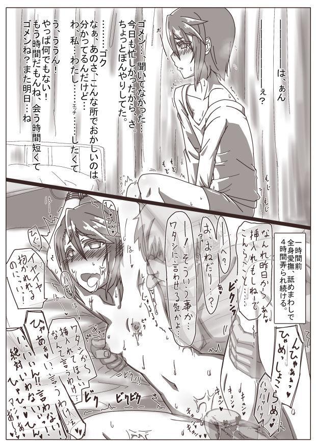 Hitozuma Kirika 43