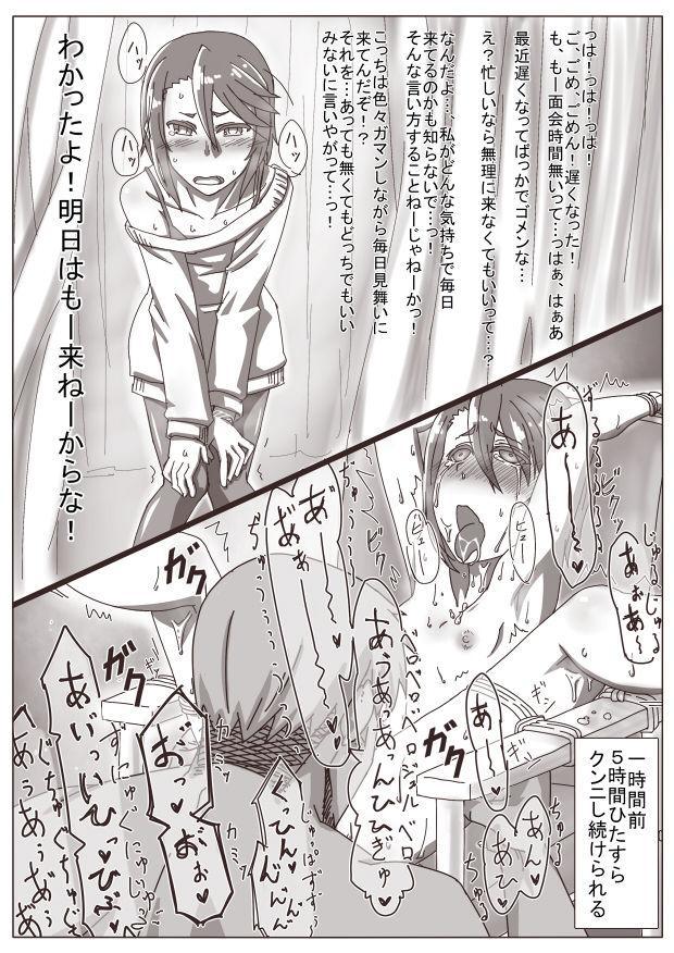 Hitozuma Kirika 47