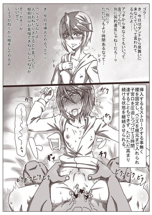 Hitozuma Kirika 52