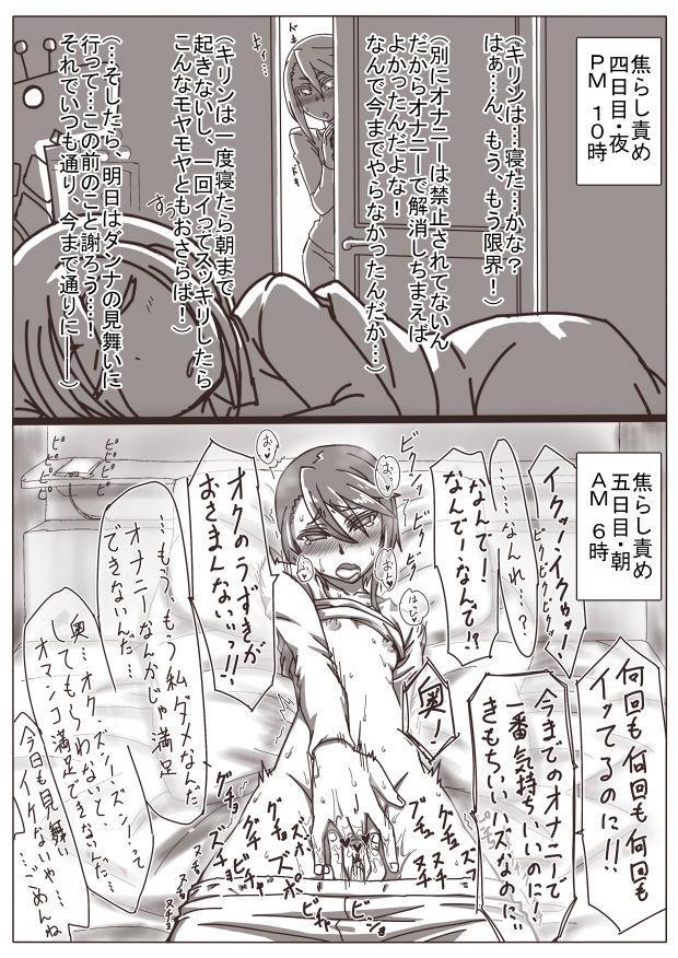 Hitozuma Kirika 55