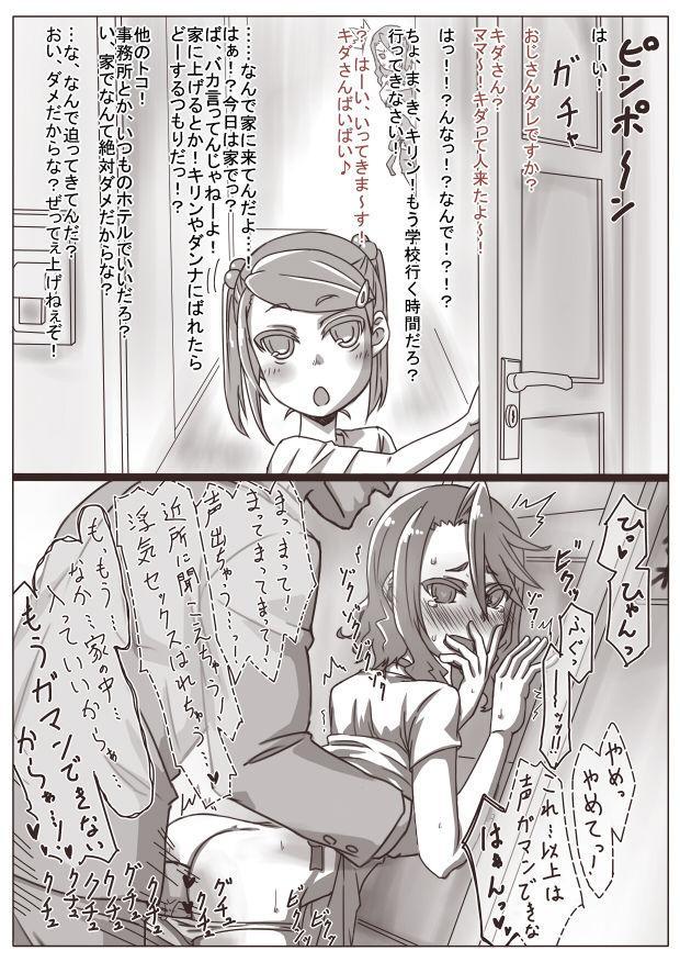Hitozuma Kirika 72
