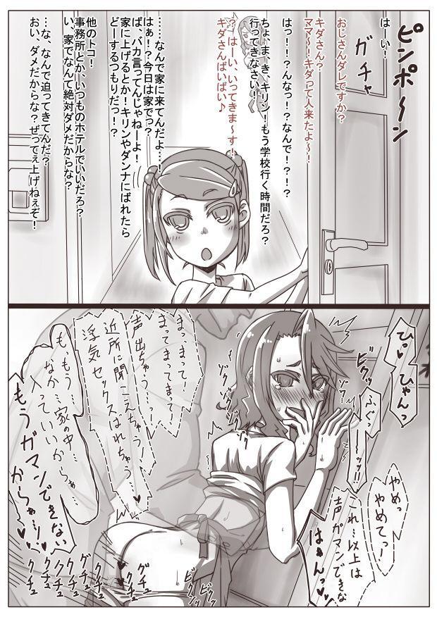 Hitozuma Kirika 73
