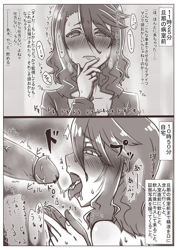 Hitozuma Kirika 88