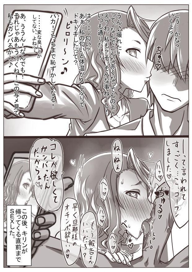 Hitozuma Kirika 94