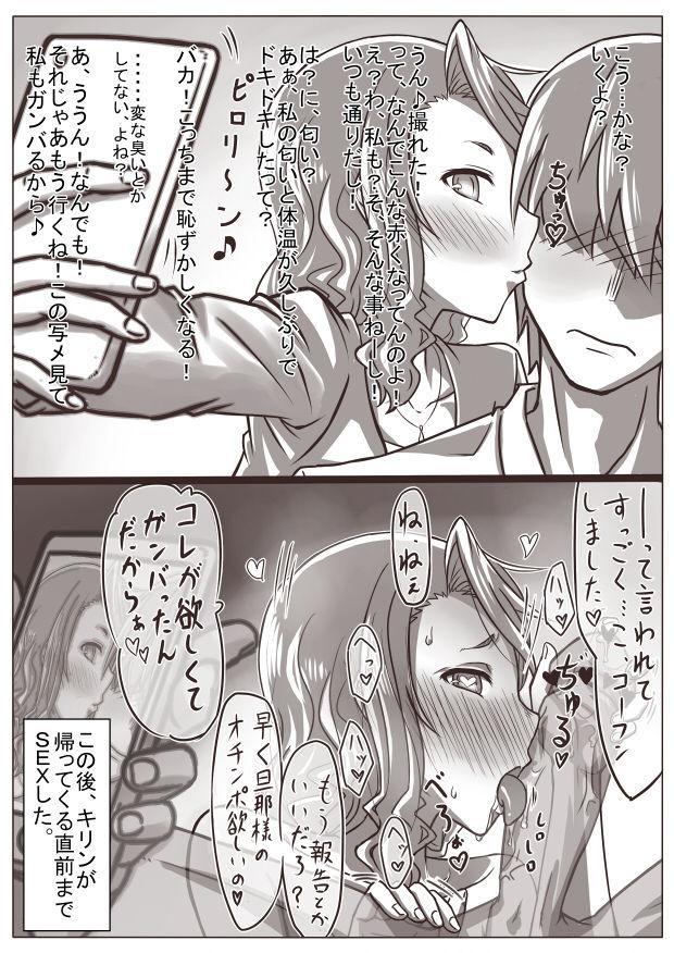 Hitozuma Kirika 95