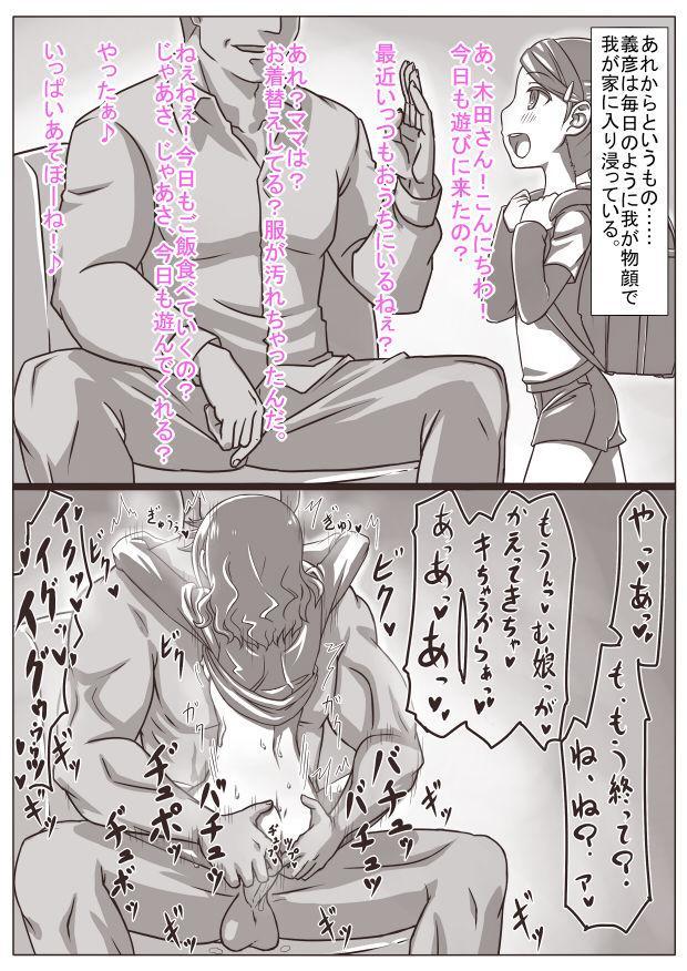 Hitozuma Kirika 98