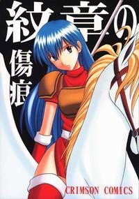 Monshou no Kizuato 0