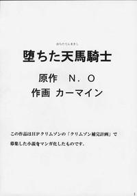 Monshou no Kizuato 1
