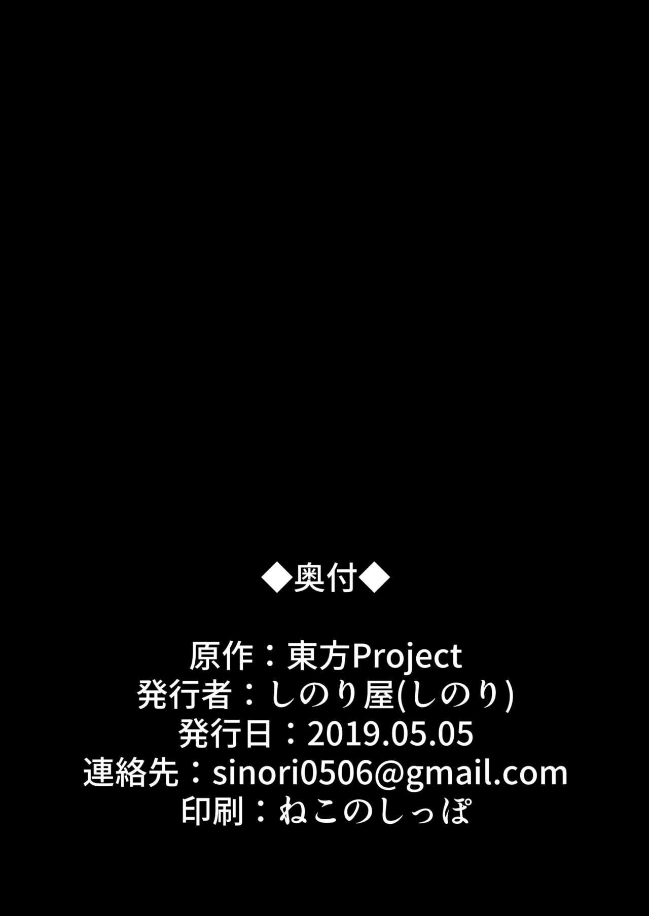 Koishi-chan no Oneshota Hon. 19