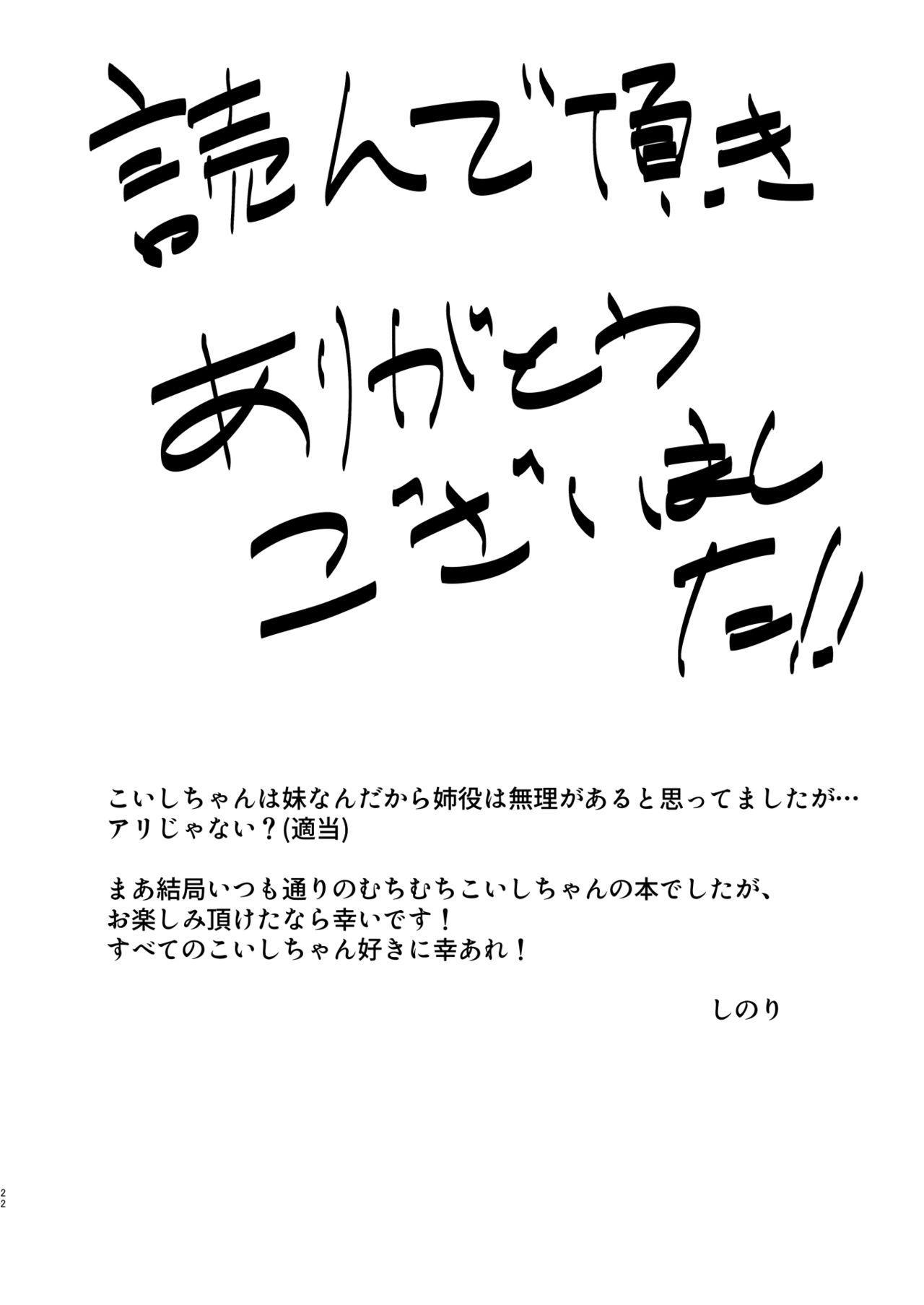 Koishi-chan no Oneshota Hon. 20
